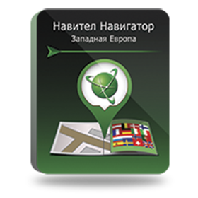 ознакомтесь перед покупкой с Навител Навигатор. Западная Европа для Windows phone